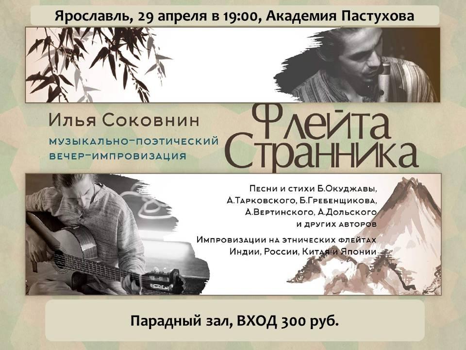 Концерт «Флейта странника» 29.04.2021