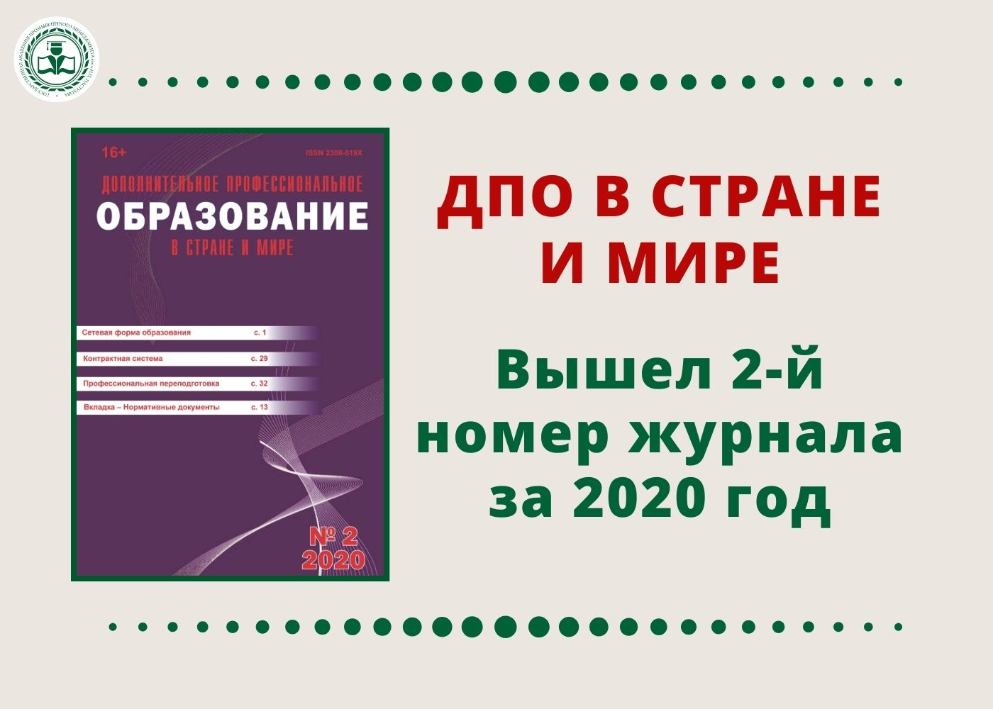 """Журнал """"ДПО в стране и мире"""" №2 за 2020 год"""