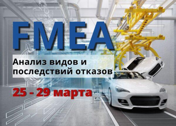 FMEA - Анализ видов и последствий отказов. Онлайн-семинар 23-26 марта 2021