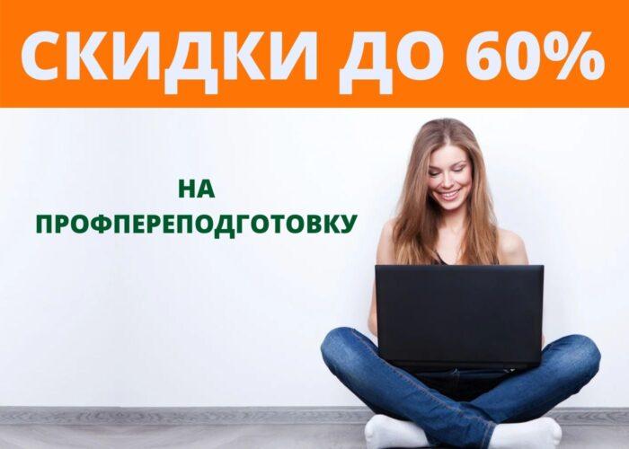 ПРОГРАММЫ ПРОФПЕРЕПОДГОТОВКИ СО СКИДКОЙ до 60%