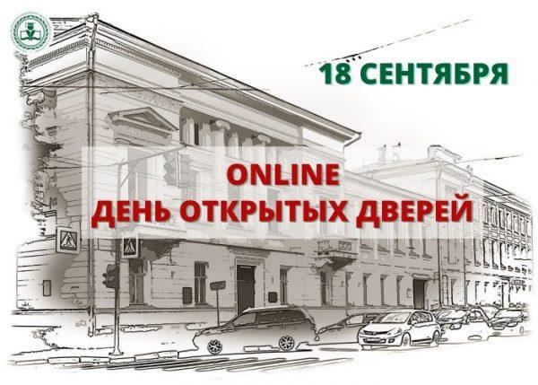 Online дни открытых дверей 2020