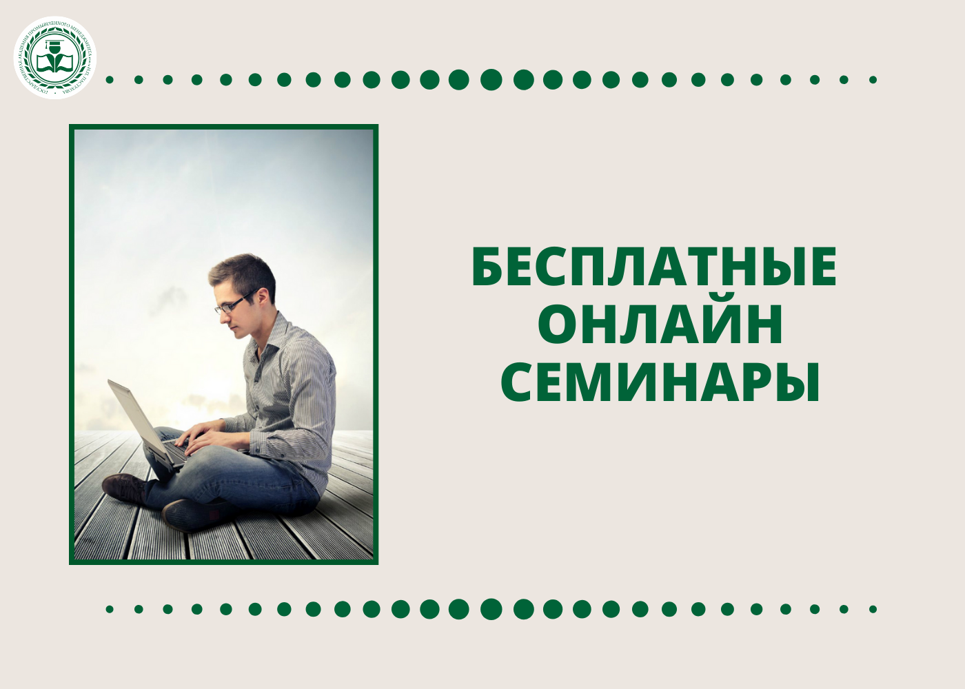 Бесплатные онлайн семинары