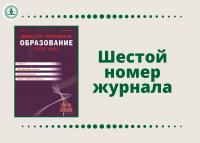 """Журнал """"ДПО в стране и мире"""" №6 за 2019 год"""