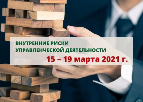 Внутренние риски управленческой деятельности. Онлайн-семинар 15-19 марта 2021 г.