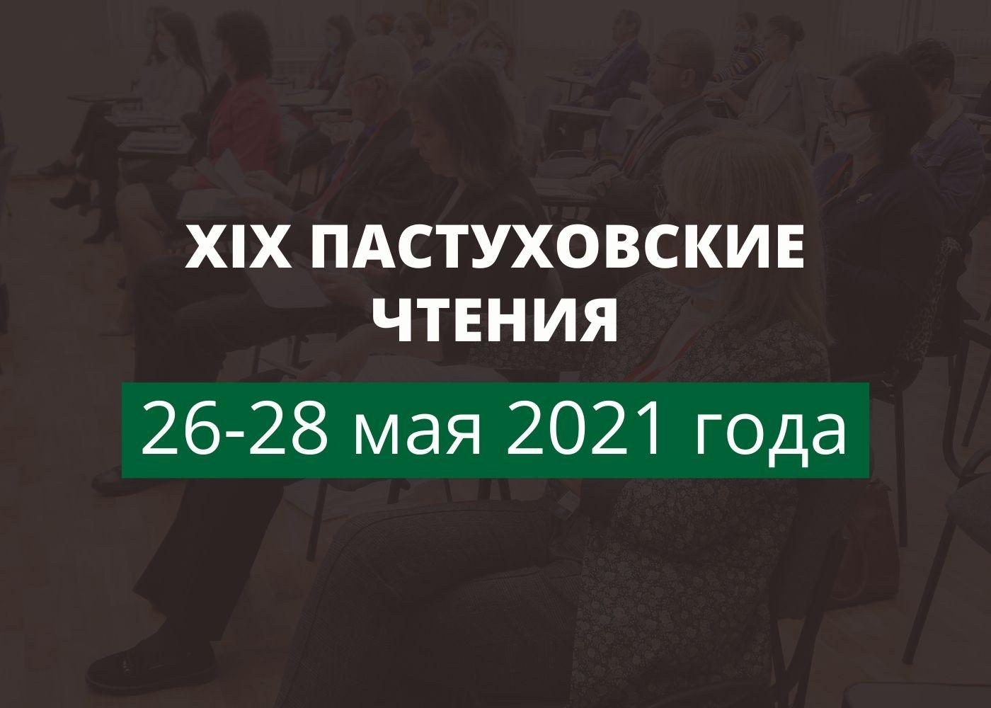 ПАСТУХОВСКИЕ ЧТЕНИЯ - 2021