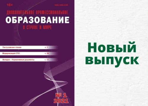 """Журнал """"ДПО в стране и мире"""" №1 за 2021 год"""