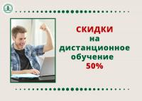 ДИСТАНЦИОННЫЕ ПРОГРАММЫ СО СКИДКОЙ до 50%