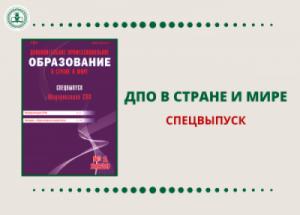 """Журнал """"ДПО в стране и мире"""" №1 за 2020 год"""
