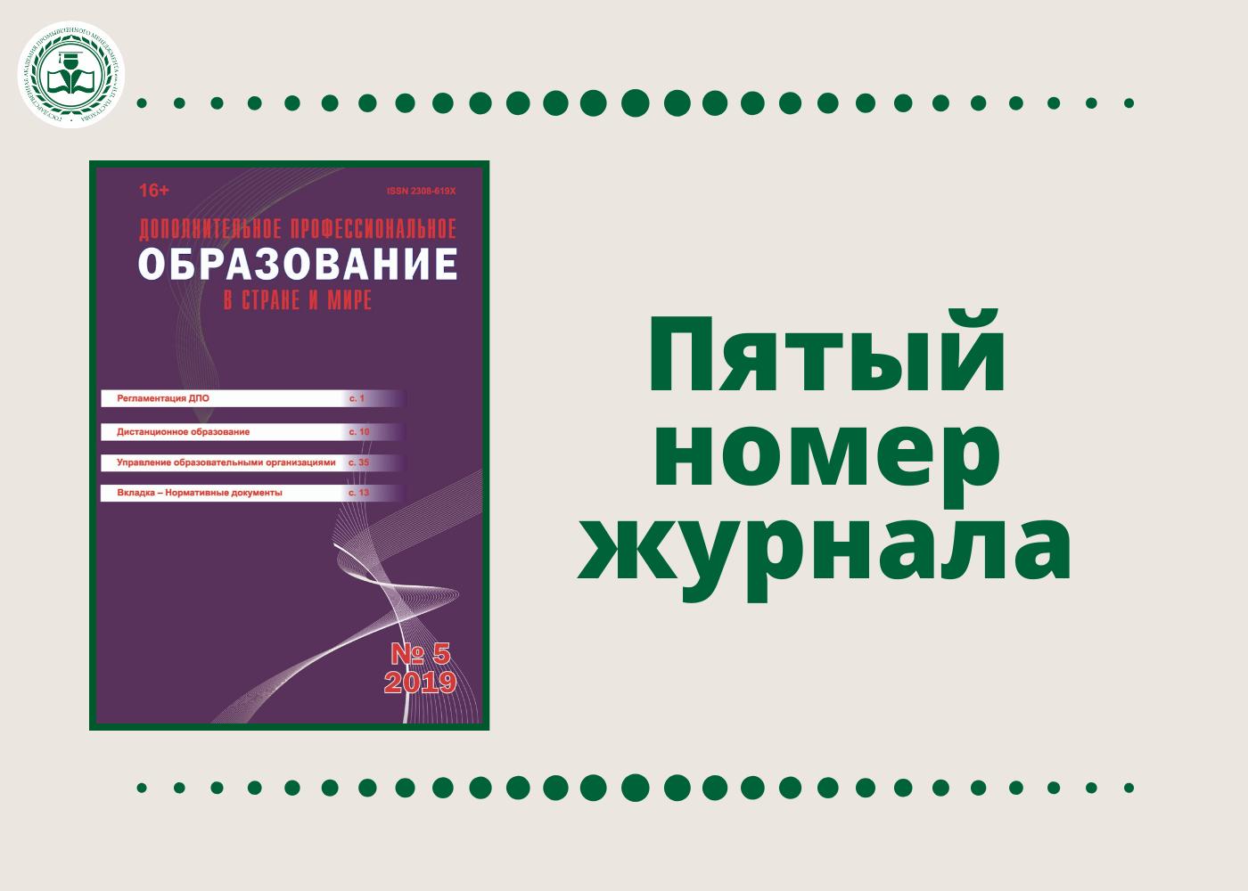"""Журнал """"ДПО в стране и мире"""" №5 за 2019 год"""