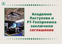 """Соглашение о сотрудничестве с """"РТ-Техприемка"""""""
