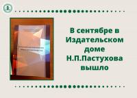 """2-ое издание учебного пособия под ред. В.С. Балакирева  """"Математическое моделирование технологических процессов"""""""