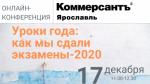 """Деловой завтрак Коммерсантъ-Ярославль """"Уроки года: как мы сдали экзамен 2020"""""""