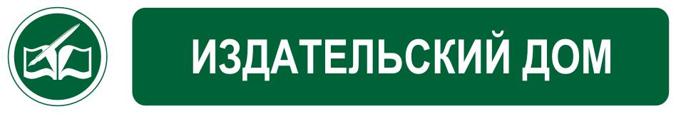 Издательский дом Академии Пастухова