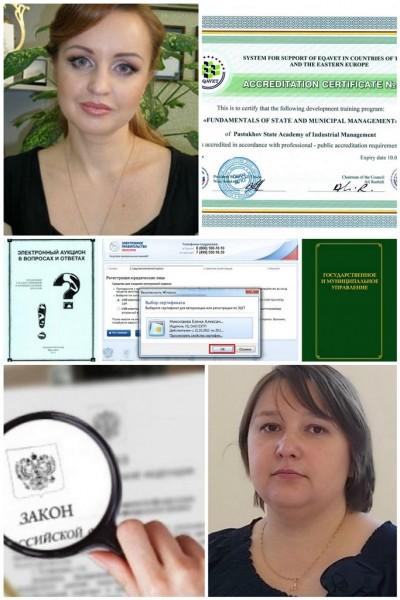 Кафедра государственного и муниципального управления