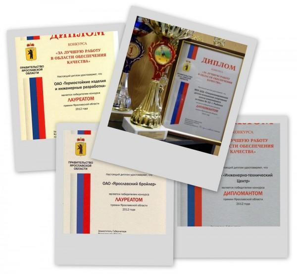 Качество 2012 дипломы