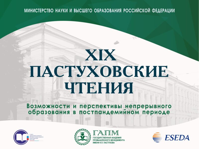 """Итоги конференции """"Пастуховские чтения - 2021"""""""