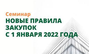 Оптимизация законодательства о контрактной системе в сфере закупок: новые правила закупок с 1 января 2022 года