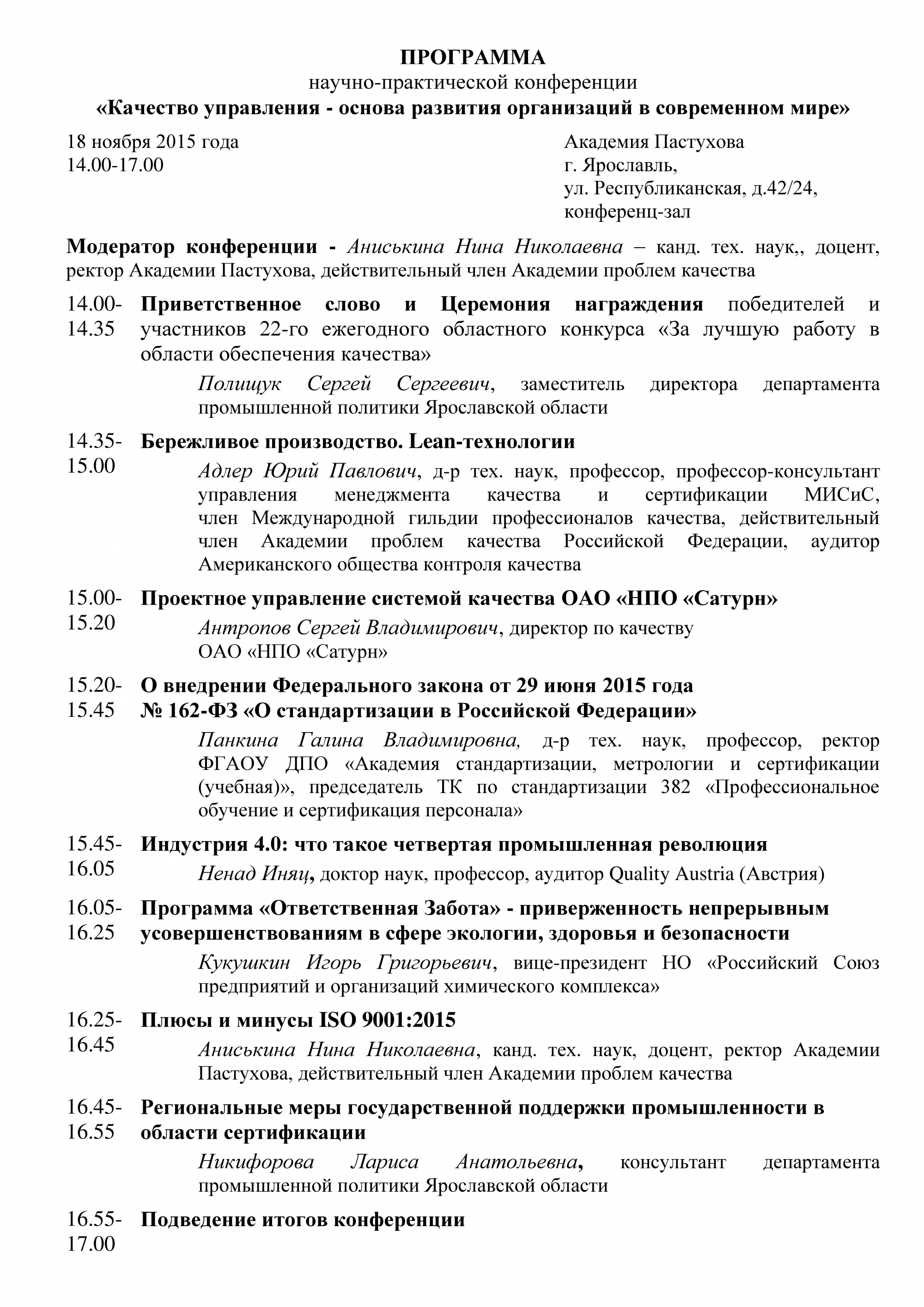 Презентация конференции по качеству 2015