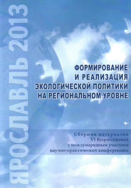 Sbornik konferencii 2013 titul