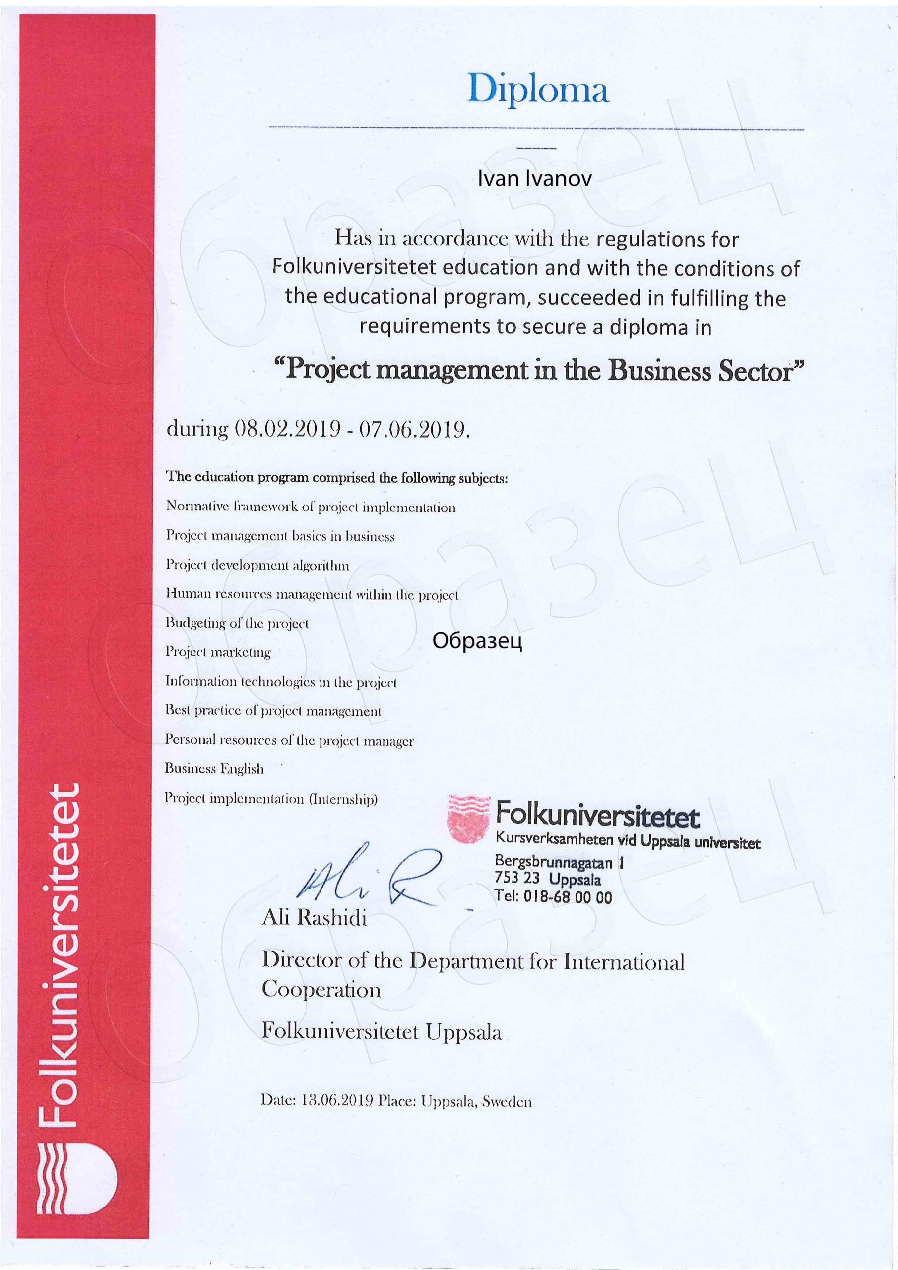 шведский диплом