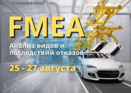 FMEA – Анализ видов и последствий отказов. Онлайн-семинар 25-27 августа 2021