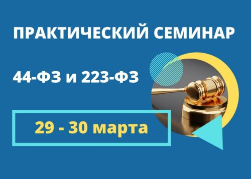 Практические аспекты применения законодательства о регламентированных закупках - 2021