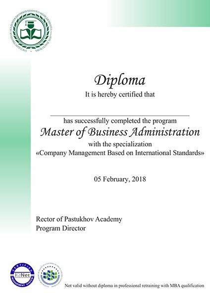 диплом MBA мастер делового администрирования