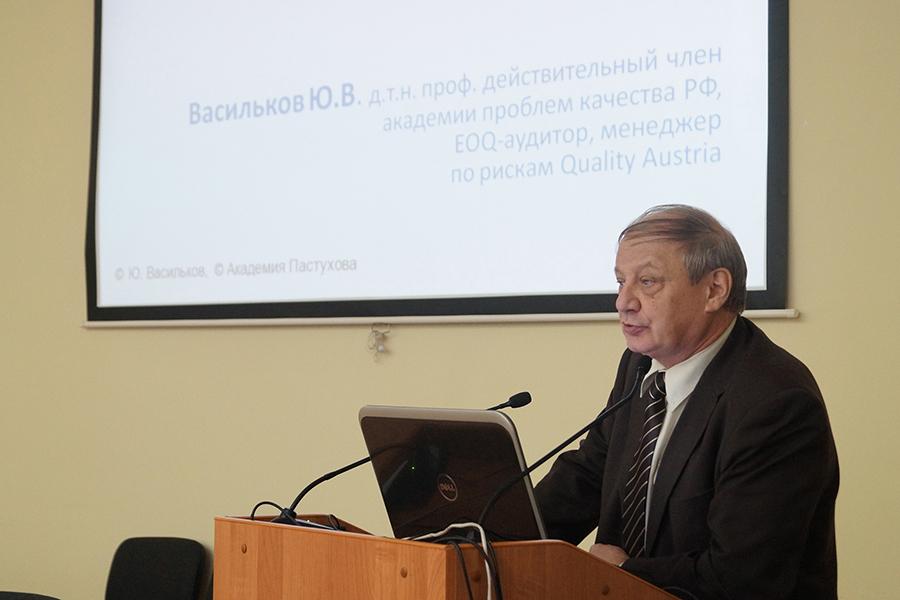 Васильков Ю.В.